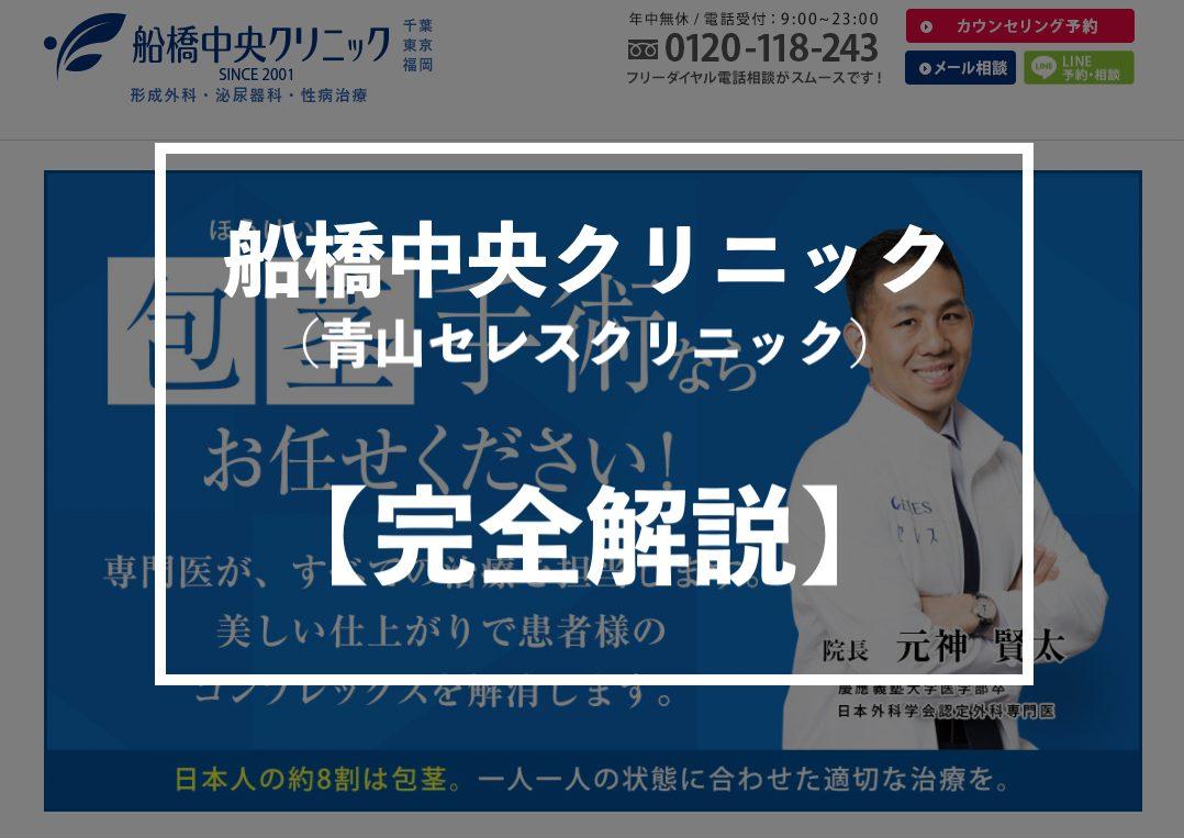 口コミ 包茎 手術 口コミ包茎手術/仙台中央クリニック